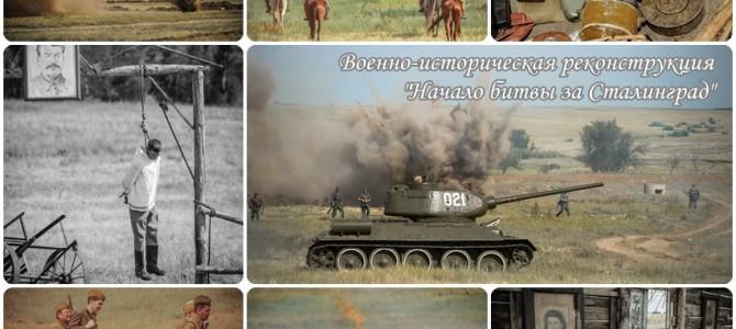 Военно-историческая реконструкция «Начало битвы за Сталинград»