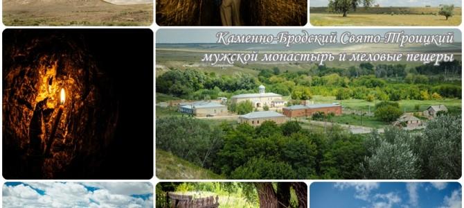Каменно-Бродский Свято-Троицкий мужской монастырь и меловые пещеры