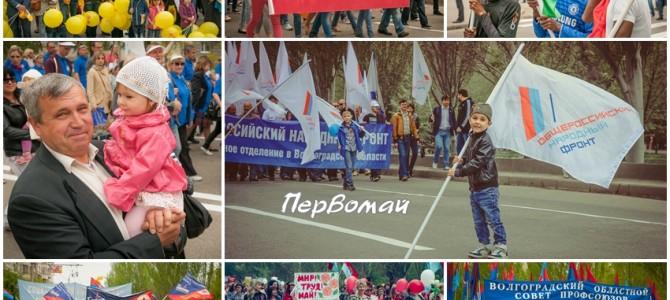 Первомай в Волгограде