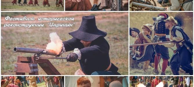 VIII фестиваль исторической реконструкции «Царицын»