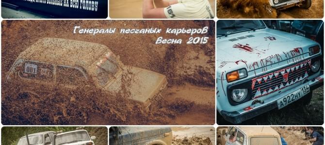Генералы песчаных карьеров, весна 2015