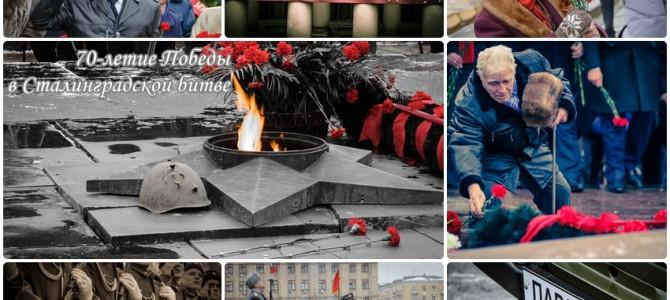 #Сталинград70