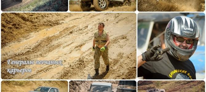 Генералы песчаных карьеров